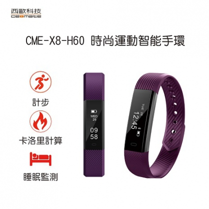 CME-X8-H60时尚运动智能手环 西欧科技 (葡萄紫)