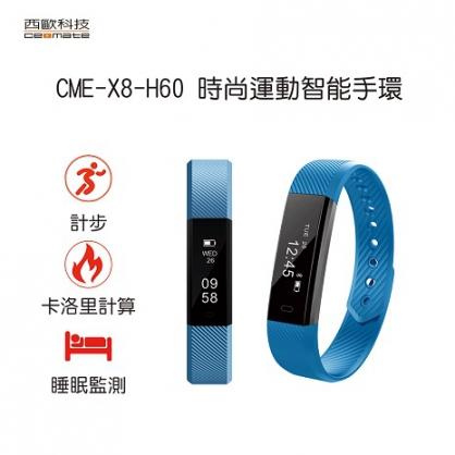 CME-X8-H60时尚运动智能手环 西欧科技 (天空蓝)