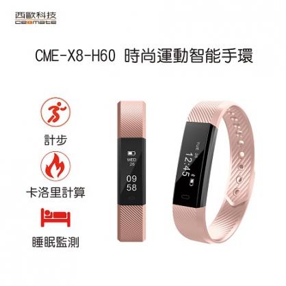 CME-X8-H60时尚运动智能手环 西欧科技 (玫瑰粉)