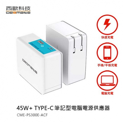 西欧科技 USB TYPE-C 笔电电源供应器