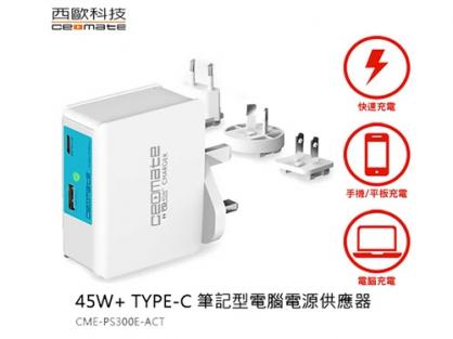 西欧科技 USB TYPE-C 万国笔电电源供应器