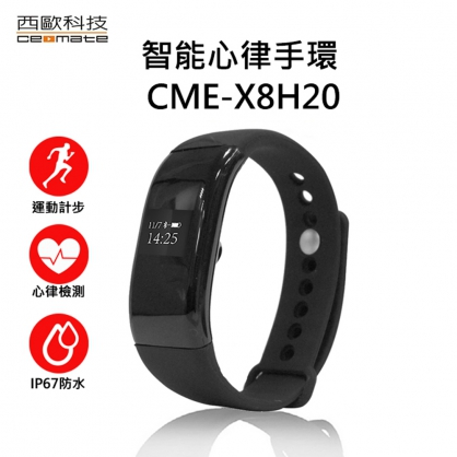 智能心律手環 CME-X8-H20