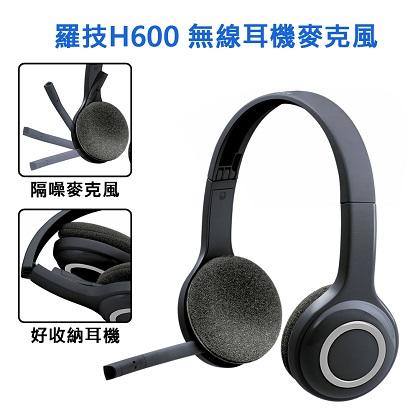 【新品促銷】Logitech 羅技 無線耳機麥克風 H600