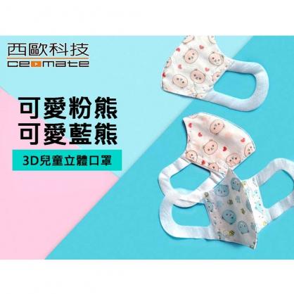 西欧科技3D儿童立体口罩可爱蓝熊 (9盒共450片)