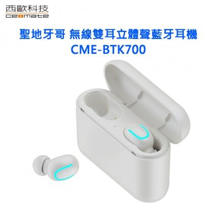 西歐科技 聖地牙哥 無線雙耳立體聲藍牙耳機 CME-BTK700 - 白色