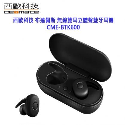 西歐科技 布達佩斯 無線雙耳立體聲藍牙耳機 CME-BTK600 黑