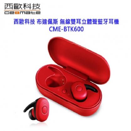 西歐科技 布達佩斯 無線雙耳立體聲藍牙耳機 CME-BTK600 紅