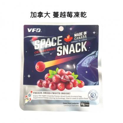 【加拿大凍乾】加拿大 蔓越莓凍乾 (一入)
