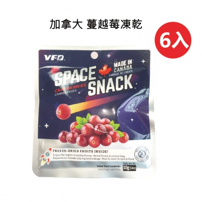 【加拿大凍乾】加拿大 蔓越莓凍乾 (六入)