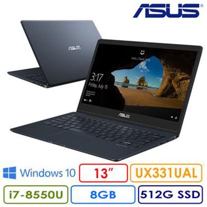 【刷卡分期】ASUS-UX331UAL-0041C8550U 深海藍