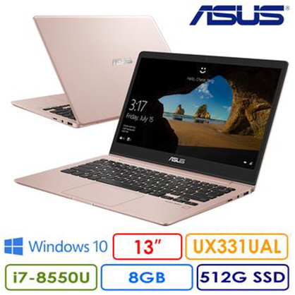 【刷卡分期】ASUS-UX331UAL-0061D8550U 玫瑰金
