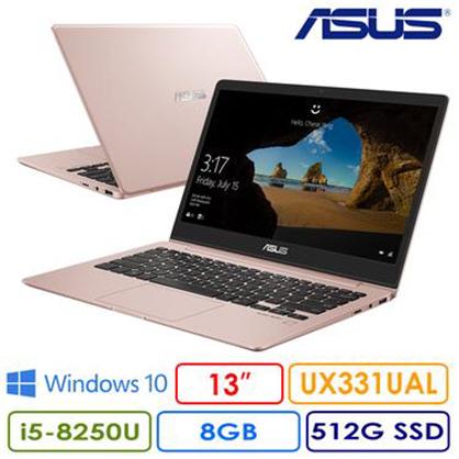 【刷卡分期】ASUS-UX331UAL-0051D8250U 玫瑰金