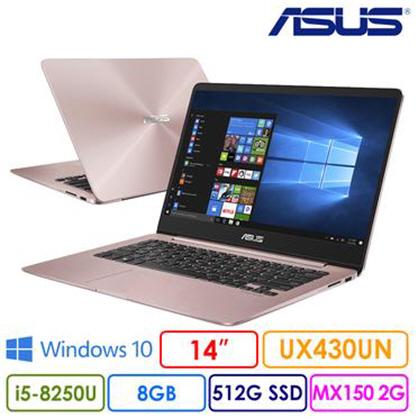 【刷卡分期】ASUS-UX430UN-0182C8250U 玫瑰金