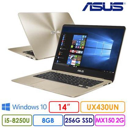 【刷卡分期】ASUS-UX430UN-0211D8250U 玫瑰金