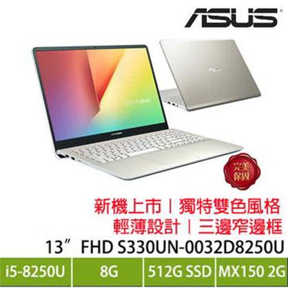 【刷卡分期】ASUS-S330UN-0032D8250U閃漾金