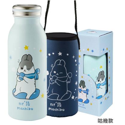 【ㄇㄚˊ幾】雙層真空保溫/保冰牛奶瓶-咕幾款450ML (贈送提袋)
