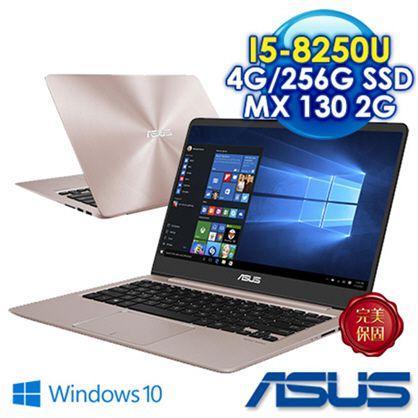 【ASUS】UX410UF-0091C8250U(玫瑰金)