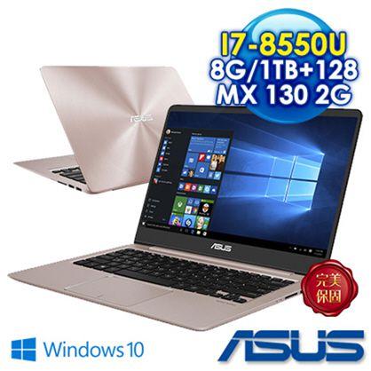 【ASUS】UX410UF-0141C8550U(玫瑰金)