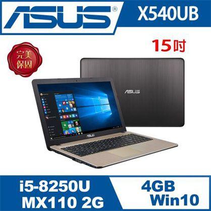 【ASUS】X540UB-0221A8250U(深棕黑)