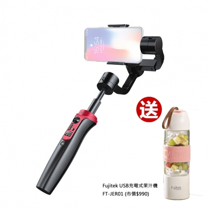 【beauty】手持智能三軸穩定器 BT-1802 《贈》富士通果汁機(市價$1090)