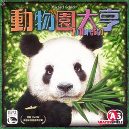 【新天鵝堡桌遊】動物園大亨 Zooloretto (中文版)