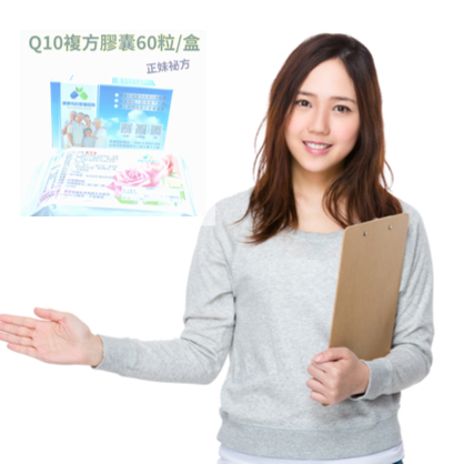 Q10複方膠囊