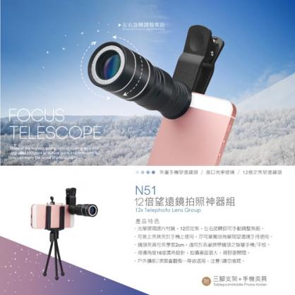 【JC科技】 E-books 授權販售 N51 12倍望遠鏡頭拍照神器組
