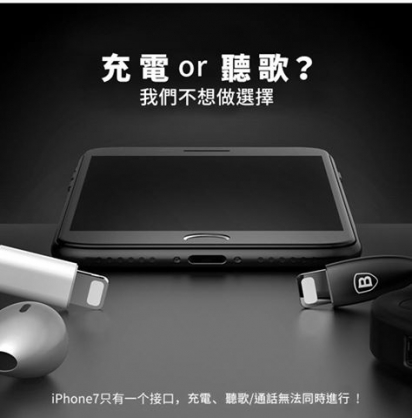 【JC科技小舖】台灣倍思Baseus授權販售 L37 IOS轉雙IOS母座轉接頭(耳機+充電)