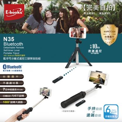 【JC科技小舖】  E-books 授權販售 E-books N35 藍牙可分離式遙控三腳架自拍組