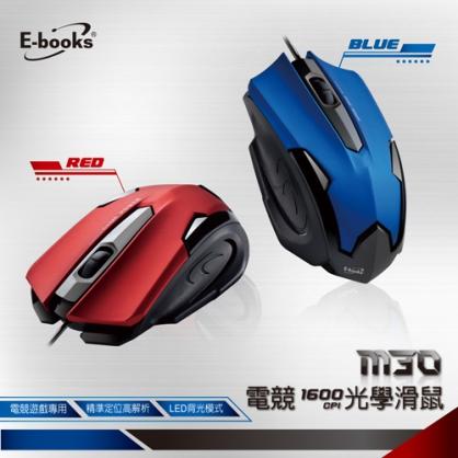 【JC科技小舖】E-books授權販售 M30電競1600CPI光學滑鼠 E-PCG126