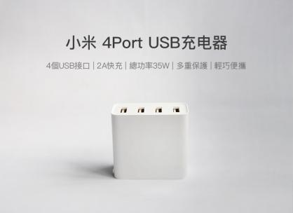 【JC科技小舖】小米授權經銷4孔USB充電器