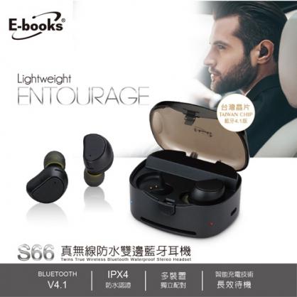 【JC科技小舖】 E-books 授權販售S66 真無線防水雙邊藍芽耳機