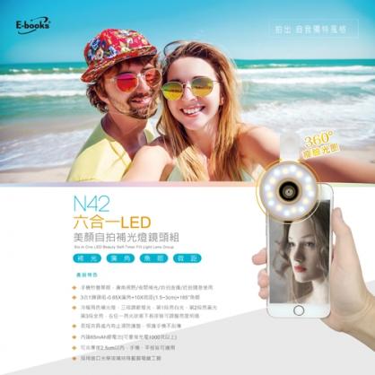 【JC科技小舖】 E-books 授權販售 N42 六合一LED美顏自拍補光燈鏡頭組