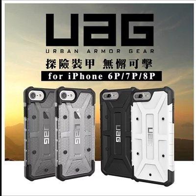 【JC科技小舖】【UAG授權經銷】iPhone 6/7/8 Plus 美國軍工認證 防摔耐衝擊保護殼