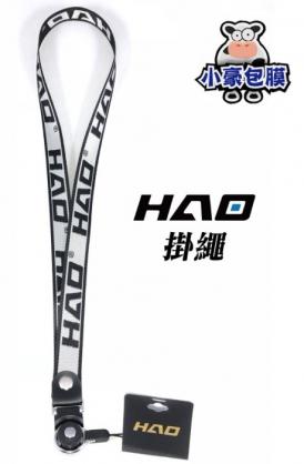 【JC科技小舖】現貨HAO 授權經銷商 HAO 小豪包膜正版手機掛繩