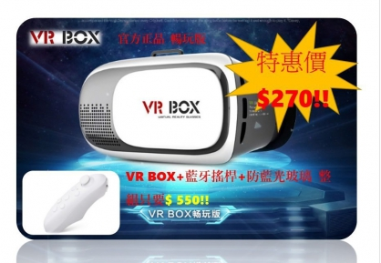 【JC科技小舖】VR BOX 眼鏡