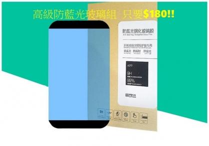 【JC科技小舖】防藍光玻璃片