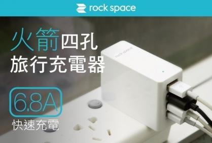【JC科技小舖】rock space授權經銷 現貨 火箭旅充 4孔6.8A 快速充電旅充頭