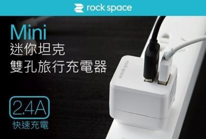 【JC科技小舖】rock space授權經銷 現貨 迷你坦克旅充 雙孔2.4A 旅充頭 充電器