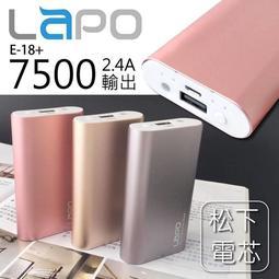 【JC科技小舖】 台灣製 7500mAh 日本松下電芯 2.4A輸出金屬合金Lapo行動電源 (E-18+)