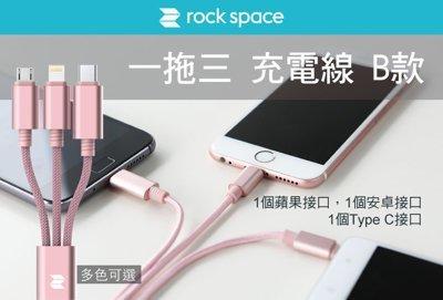 【JC科技小舖】rock space授權經銷 現貨 【一拖三充電線】,三合一接口,安卓/蘋果/type c接頭