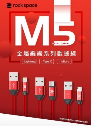 【JC科技小舖】ROCK SPACE授權經銷【Lightning/Micro/Type C 三款可選】M5金屬編織傳輸線