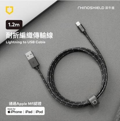 【JC科技小舖】犀牛盾授權經銷商 蘋果iPhone原廠 MFi認證 1.2米耐折編織線
