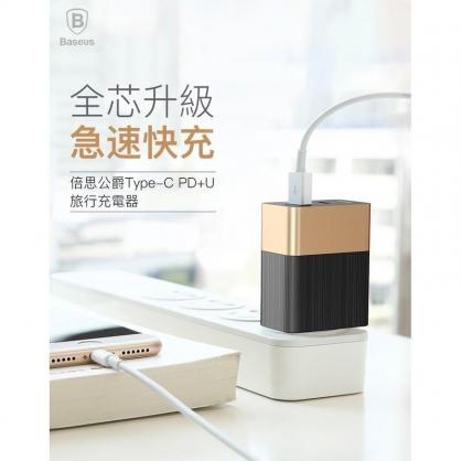 【JC科技小舖】台灣倍思Baseus授權販售 公爵Type-C PD+U旅行充電器  Type-c + USB雙口輸出