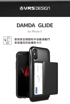 【JC科技小舖】VRS授權販售iPhoneX Damda Glide 手機殼