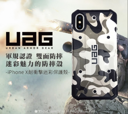 【JC科技小舖】【UAG授權經銷】 iPhone 6/6s/7/8/Plus/X 限量耐衝擊迷彩殼