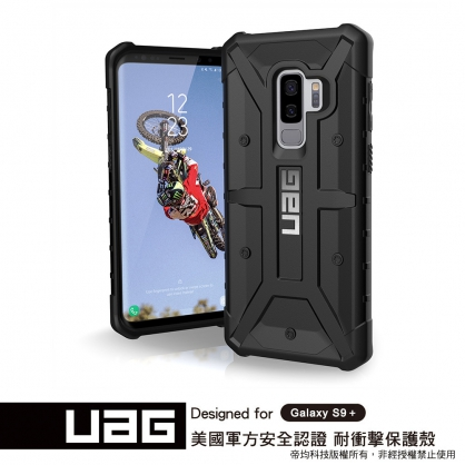 【JC科技小舖】【UAG授權經銷】Samsung S9 Plus 耐衝擊保護殼