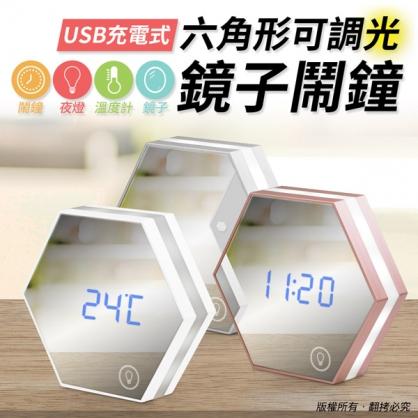 【JC科技小舖】aibo鈞嵐授權販售六角形可調光鏡子鬧鐘