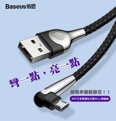 【JC科技小舖】台灣倍思Baseus授權販售 MVP王者彎頭指示燈Micro傳輸線