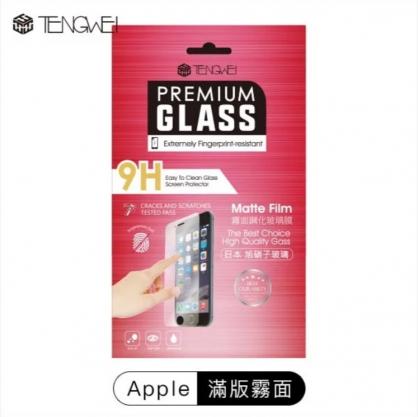 【JC科技小舖】【TENGWEI】Apple iPhone 滿版 霧面鋼化玻璃保護貼iPhone6/6s/7/8/Plus/X